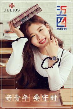 Kim Yoo Jung (The Julius Watch Asian Woman, Asian Girl, Kim Yoo Jung, Child Actresses, Korea Fashion, Asian Beauty, Korean Girl, Handsome, Beautiful Women