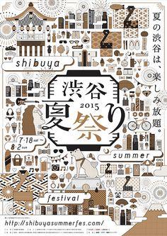 渋谷夏祭り2015