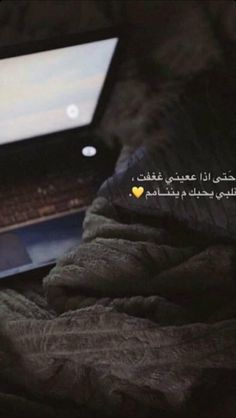 Short Quotes Love, Arabic Love Quotes, Snapchat Picture, Snapchat Quotes, Sad Wallpaper, Beautiful Arabic Words, Talking Quotes, English Vocabulary, Picture Quotes