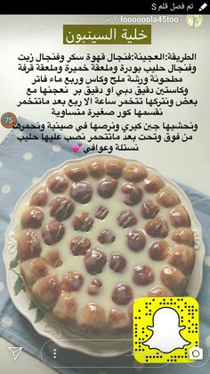 Sweets Recipes, Cooking Recipes, Desserts, Eid Sweets, 2 Ingredient Recipes, Arabian Food, Cookout Food, Cheesecake, Good Food