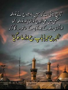Hazrat Imam Hussain, Hazrat Ali, Day Of Ashura, Muharram Poetry, Islamic Images, Qoutes, Muslim, Movie Posters, Fashion
