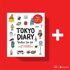 Cover/graphic for TOKYO Diary