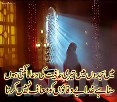 Love Images Urdu Poetry