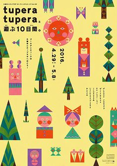 The designer here uses the typography and grammatical structure of the language so effectively - using vertical arrangement of letters in Japanese allows them to form images of buildings on their own - clever way of making image from type. Kids Graphic Design, Christmas Graphic Design, Graphic Design Typography, Book Design, Banner Design, Flyer Design, Japanese Christmas, Japanese Poster, Christmas Illustration