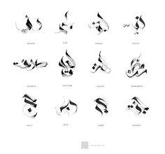 Arabic Calligraphy By Ebrahim jaffar , eJe by one-bh