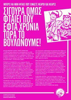 (αφίσα των διαρρηκτ(ρι)ών που κολλιέται σε σχολές και στους δρόμους της Αθήνας) ΑΝ ΣΑΣ ΑΡΕΣΟΥΝ ΤΑ ΣΗΡΙΑΛ, ΠΑΡΤΕ ΑΚΟΜΗ ΕΝΑ: Το ελληνικό κράτος βρίσκεται σε διαπραγμάτευση για 426η φορά την τελευταία…