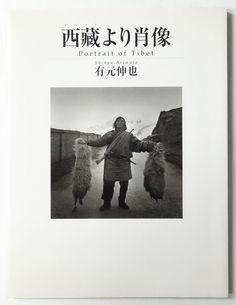 西藏より肖像 | 有元伸也 #tibet #ShinyaArimoto