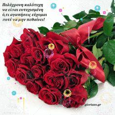 GIFs γενεθλίων.......giortazo.gr - giortazo Beautiful Roses, Christmas Wreaths, I Am Awesome, Happy Birthday, Holiday Decor, Happy Brithday, Urari La Multi Ani, Happy Birthday Funny, Happy Birth