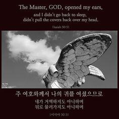#성경 #성경말씀 #말씀 #묵상 #기도 #주님 #하나님 #큐티 #크리스찬 #bible #bibleverse #pray #prayer #qt #god #godisgood #godisgreat #godislove #jesus #jesuschrist #christian #word of God #Word of day #scripture #daily bible #quote #quotes #bible verses #daily bread #bible quotes #biblejournaling #word of wisdom