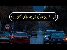 Urdu Quotes, Poetry Quotes, Urdu Poetry, Daily Quotes, Islamic Quotes, Best Islamic Images, Islamic Videos, Best Love Lyrics, Cute Love Songs