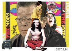 鈴木ヒロミツ 2007.3.14
