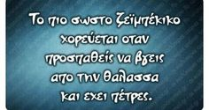 Funny Greek Quotes, Greek Memes, Funny Picture Quotes, Funny Photos, Funny Images, Eminem, Funny Statuses, Proverbs Quotes, Clever Quotes
