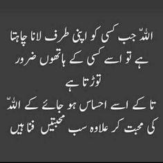 30 Islamic Inspirational Quotes For Difficult Times Urdu Quotes Islamic, Sufi Quotes, Quran Quotes Inspirational, Islamic Phrases, Islamic Messages, Allah Quotes, Muslim Quotes, Religious Quotes, Wisdom Quotes