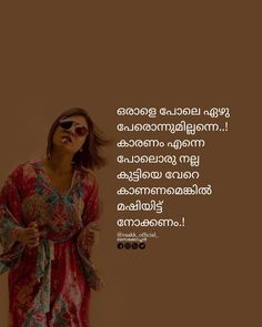 Mood Quotes, Positive Quotes, Crazy Feeling, Malayalam Quotes, Typography, Positivity, Feelings, Words, Letterpress