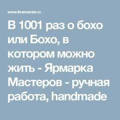 В 1001 раз о бохо или Бохо, в котором можно жить - Ярмарка Мастеров - ручная работа, handmade