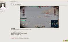 FailWG - World of Tanks Mod, Contour Mod, Damage Panel, Hax: World Of Warships Aimbot - dwie wersje aimbota do ...