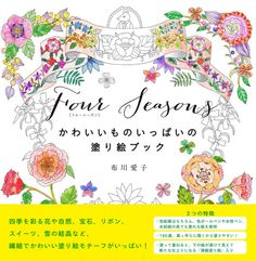 Four Seasons Coloring Book Cute Things To By Aiko Fujikawa
