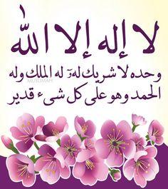 57 Best لا اله الا الله وحده لا شريك له له الملك وله الحمد