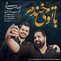 """دانلود آهنگ جدید #رضاصادقی بهمراه #شهاب_رمضان به نام با تو میخندم هم اکنون از #پاپ_موزیک دانلود کنید.  New Music """" Ba To Mikhandam """" by #RezaSadeghi, available now on #PopMusic Download now & enjoy  http://pop-music.ir/%D8%A2%D9%87%D9%86%DA%AF-%D8%AC%D8%AF%DB%8C%D8%AF-%D8%B1%D8%B6%D8%A7-%D8%B5%D8%A7%D8%AF%D9%82%DB%8C-%D8%A8%D9%87%D9%85%D8%B1%D8%A7%D9%87-%D8%B4%D9%87%D8%A7%D8%A8-%D8%B1%D9%85%D8%B6%D8%A7%D9%86  WwW.Pop-Music.Ir  #رضا_صادقی"""