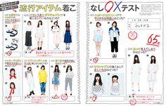 CHOKi CHOKi GiRLS 6月号で理想のボディをGETせよ!! | ニュース | HARAJUKU KAWAii!! STYLE