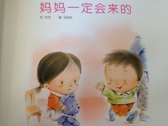 Mom Will Come to School: It is a story that tells a little girl look forward her mother will pick her at school. This story is related to students' daily life, so it is easy to understand even it is in Chinese.