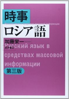 時事ロシア語   加藤 栄一 http://www.amazon.co.jp/dp/4864591725/ref=cm_sw_r_pi_dp_ABhzub0QQ1TQX