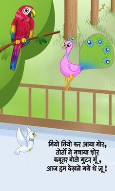Hindi Nursery Rhymes Vol 1 apps - Download for Free on Mobango.com