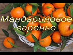 Варенье из мандаринов - рецепты приготовления дольками, с кожурой, с добавлением крыжовника, в мультиварке, видео