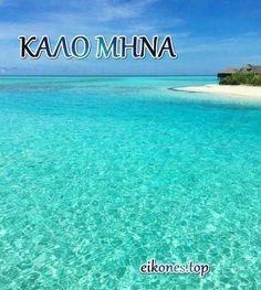 Καλημέρα και καλό μήνα! 70 εικόνες Τοπ για σένα! - eikones top Mina, Beach, Water, Decoupage, Posters, Outdoor, Wedding, Greek, Gripe Water