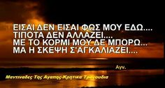 Greek Quotes, Crete, Paracord, Poems, Lyrics, Letters, Poetry, Verses, Song Lyrics