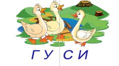 Слово из 2 слогов Early Learning, Alphabet, Family Guy, Printables, Fictional Characters, Alpha Bet, Print Templates, Early Years Education, Fantasy Characters