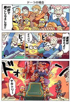 おいたん♂ (@1066aho) さんの漫画   30作目   ツイコミ(仮) Cute Comics, Funny Comics, Manga Anime, Anime Art, Lupin The Third, Studio Ghibli Movies, Castle In The Sky, Like Image, Funny Art