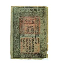 Ancient Chinese Cash Notes the worlds first paper money. Ming dynasty 200 cash note of the emperor T'ai Tsu, who took the reign title Hung Wu in 1368. The pictorial presentation is of two strings consisting of ten 10 cash coins which were in circulation at that time.