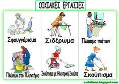 Learn Greek, Preschool Education, Language, Clip Art, Comics, Learning, Children, Blog, Cards