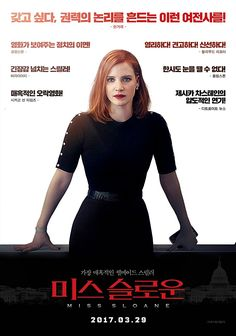 Jessica Chastain in Miss Sloane (2016)
