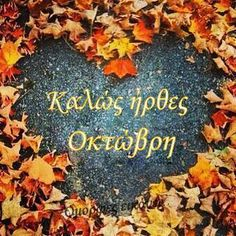 New Month Greetings, Greek Quotes, October, Lettering, Mornings, Coffee, Photography, Decor, Love