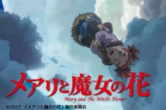 Mary & the Witch's Flower // I'm looking forward to this X3