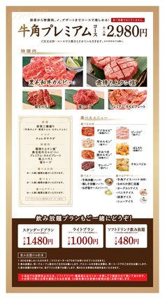 undefined Korean Menu, Food Menu Design, Japanese Food, Design Ideas, Beef, First Home, Meat, Japanese Dishes, Solar Eclipse
