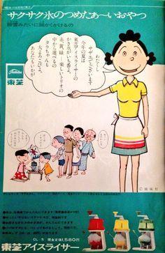 昭和45年 、東芝かき氷器「アイスライサー」公告。 ☆Toshiba's shaved ice (dessert) maker advert in 1970 Japan, with Sazae-san (& family), a well-loved animation character since 1946.