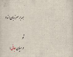 نه خلاف عهد کردم که حدیث جز تو گفتم  همه بر سر زبان اند و تو در میان جانی؛  سعدی- غزلیات