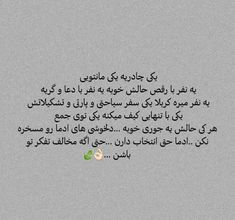 Nail Growth Tips, Alone Time Quotes, Disney Fun Facts, Intelligence Quotes, Birthday Quotes For Best Friend, Good Sentences, Bio Quotes, Persian Quotes, Deep Thought Quotes
