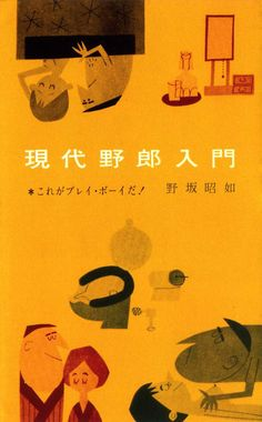 Japanese Book Cover: Modern Bloke. Ryohei Yanagihara. 1962 - Gurafiku: Japanese Graphic Design
