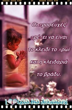 Prayers should be the key in the morning and the lock at night. Good night sweet dreams I the dreamers╭ Prayer Images, Prayer For Family, Impossible Dream, Good Night Sweet Dreams, Greek Quotes, Joy And Happiness, Pictures Images, Love And Light, Self Improvement