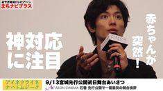 Haruma Miura, Cinema, Youtube, Videos, Music, Musica, Movies, Musik, Muziek