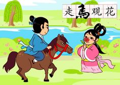 One famous idiom, 走马观花 (zǒu mǎ guān huā) literally means to gaze at flowers while on horseback. It is used to describe a fleeting glance or cursory observation in passing. This idiom is actually based on a cute story.