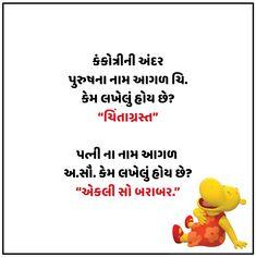 Gujarati Jokes, Gujarati Status, Gujarati News, Jokes Photos, Jokes Images, Best Funny Jokes, Funny Quotes, Good Morning Image Quotes, Comedy Jokes