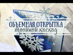 DIY #258 Новогодняя открытка шейкер с оленями - YouTube