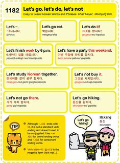 Not a regular vowel that needs conjugated --1182-Lets go lets do lets not | Easy to Learn Korean (ETLK)
