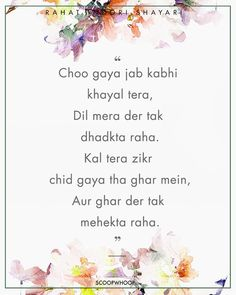 Urdu poetry romantic - 21 Rahat Indori Shayaris For The Times When You Could Do With Some Inspiration Soul Poetry, Love Quotes Poetry, Mixed Feelings Quotes, Love Quotes In Hindi, Hindi Quotes, True Feelings, Islamic Quotes, Qoutes, Hindi Shayari Love