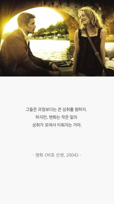 Wise Quotes, Movie Quotes, Famous Quotes, Korean English, Korean Quotes, Learn Korean, Life Pictures, Proverbs, Sentences